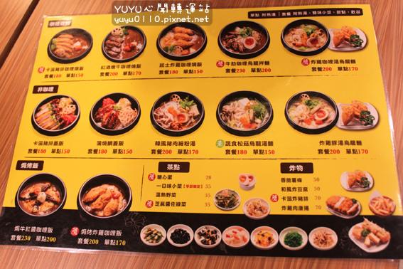 口力口里~迷人咖哩燒飯專門【愛買復興店】13