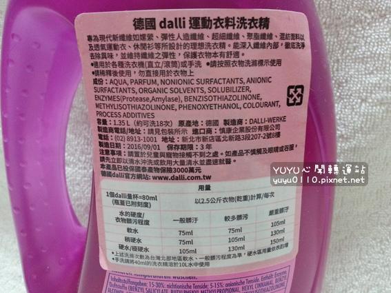 dalli達麗-運動衣料洗衣精5
