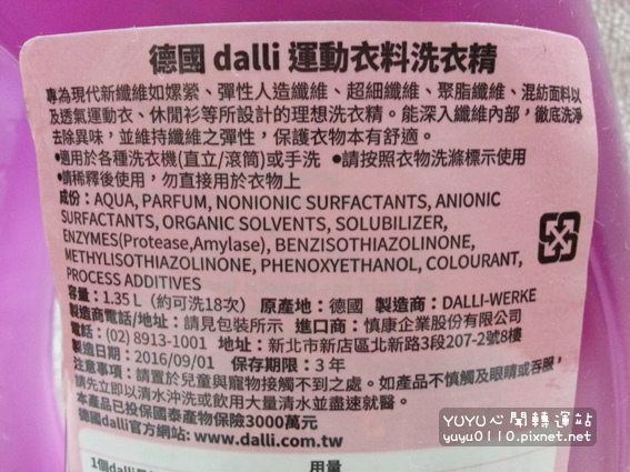dalli達麗-運動衣料洗衣精6