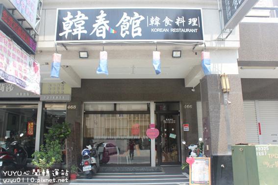 韓春館(韓食料理)1