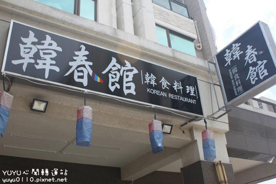韓春館(韓食料理)2