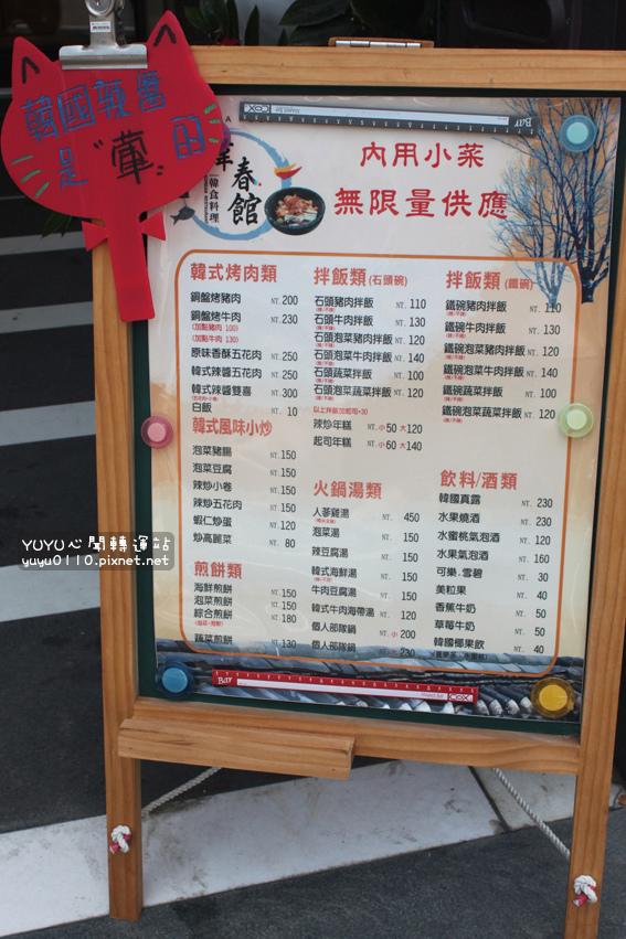 韓春館(韓食料理)3