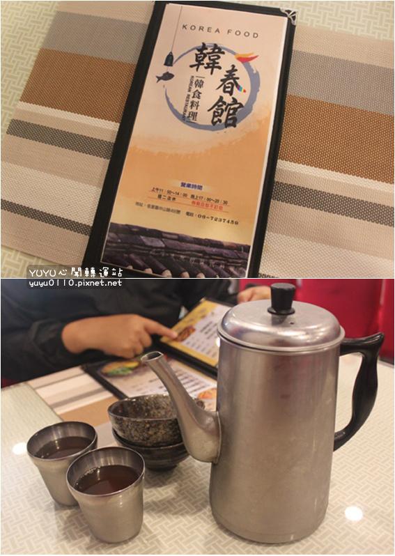 韓春館(韓食料理)6