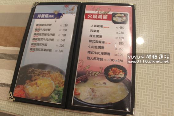 韓春館(韓食料理)9