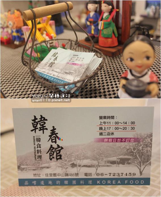 韓春館(韓食料理)23