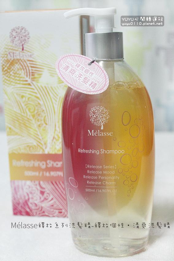 Mélasse釋放系列洗髮精-釋放個性‧清爽洗髮精1
