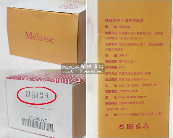 Mélasse釋放系列洗髮精-釋放個性‧清爽洗髮精4
