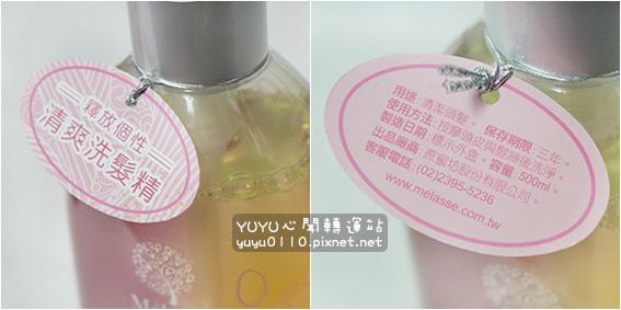 Mélasse釋放系列洗髮精-釋放個性‧清爽洗髮精6