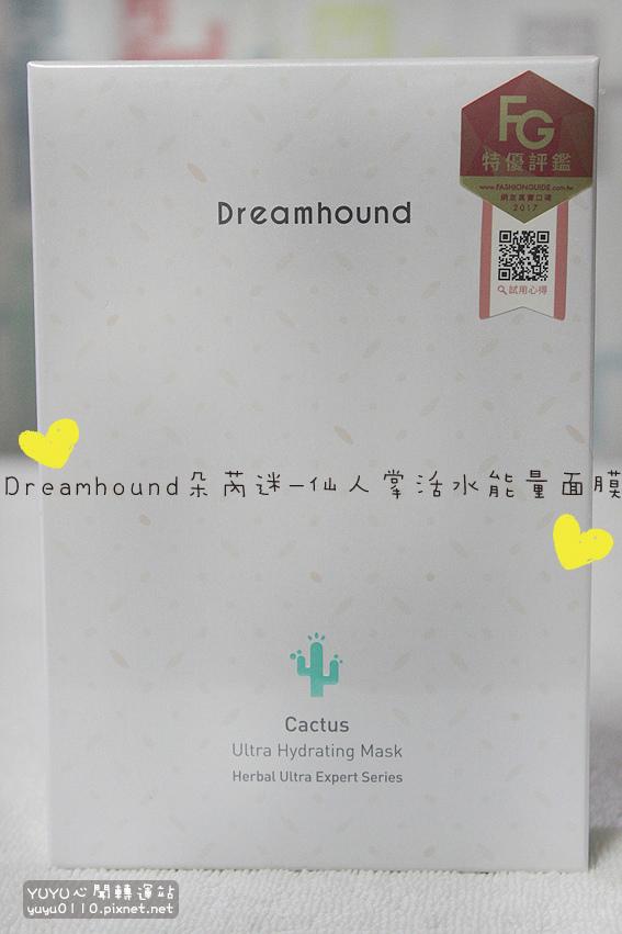 Dreamhound朵芮迷-有機植萃面膜系列-仙人掌活水能量面膜1