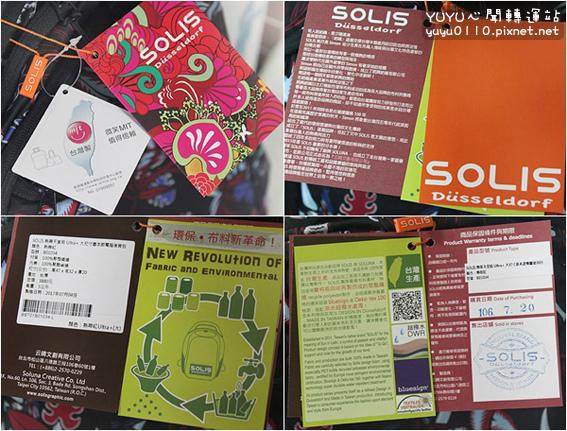 SOLIS熱帶天堂鳥(系列)Ultra大尺寸基本款電腦後背包7