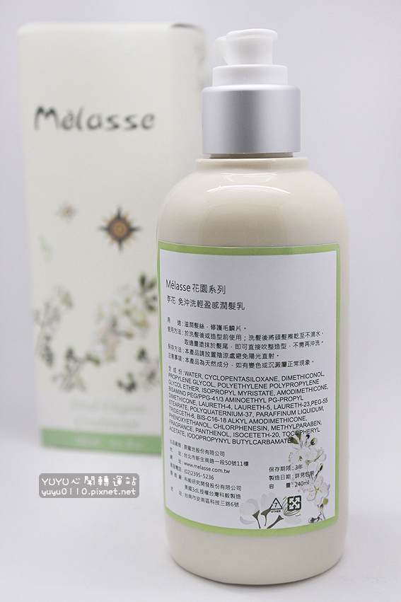 Mélasse 花園系列 李花 免沖洗輕盈感潤髮乳6