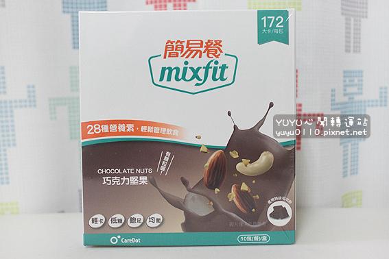 mixfit簡易餐2