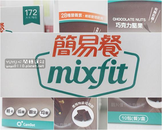 mixfit簡易餐3