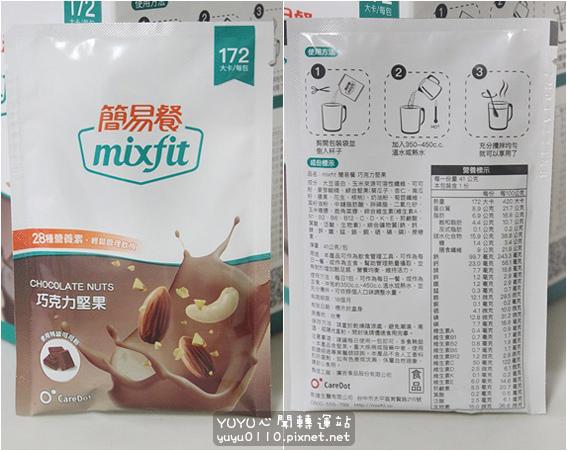 mixfit簡易餐7