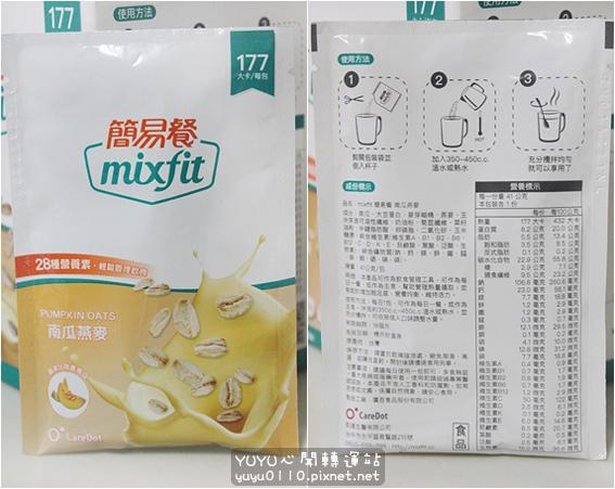 mixfit簡易餐18