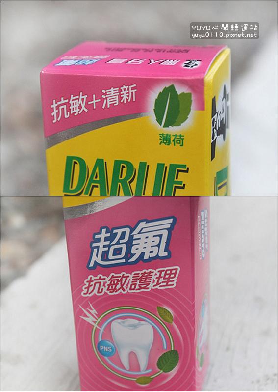 黑人超氟抗敏護理牙膏3