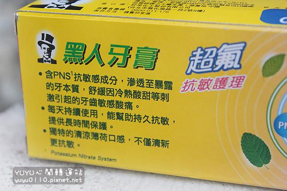 黑人超氟抗敏護理牙膏5