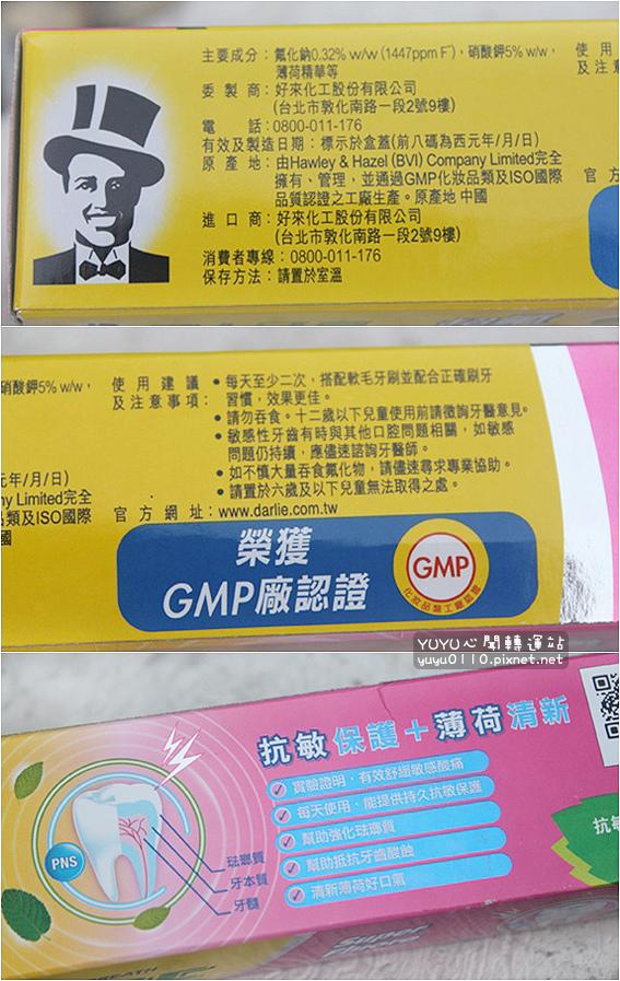 黑人超氟抗敏護理牙膏6
