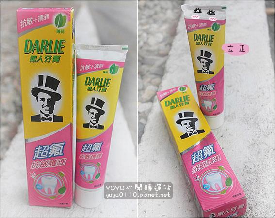 黑人超氟抗敏護理牙膏7