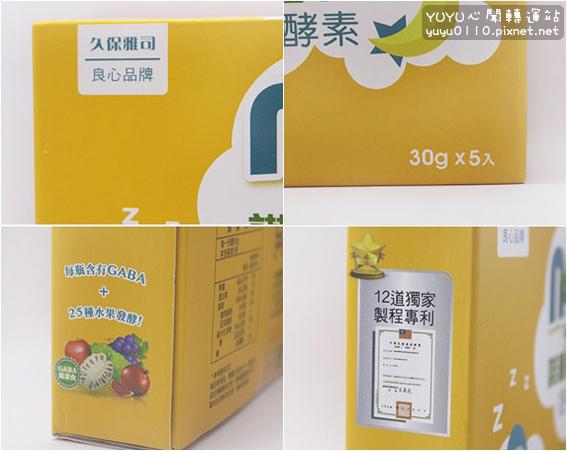 久保雅司-諾麗果王GABA好眠酵素3