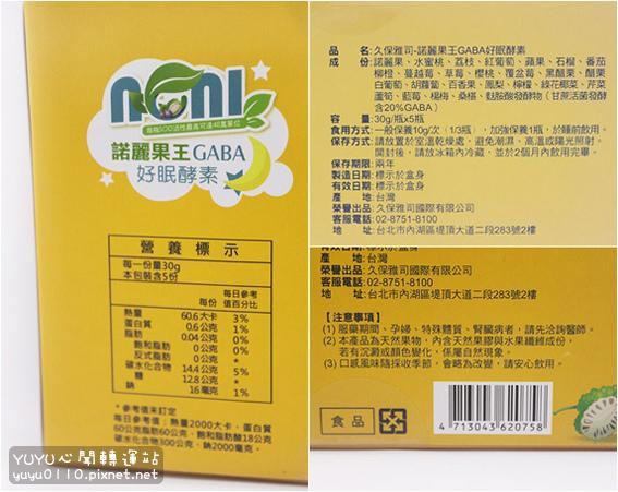 久保雅司-諾麗果王GABA好眠酵素4
