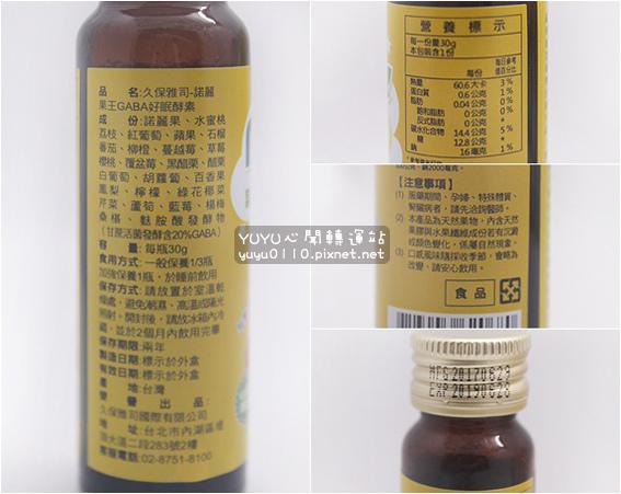 久保雅司-諾麗果王GABA好眠酵素10