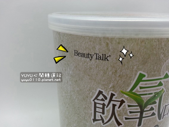 美人語BeautyTalk飲氧品Oxydrinks 2