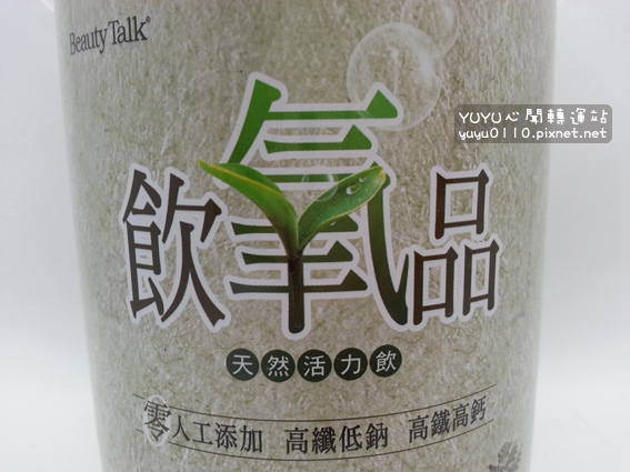 美人語BeautyTalk飲氧品Oxydrinks 3