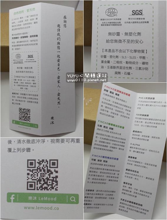 樂沐LE MOOD-FINCAS薄荷精油洗髮露7