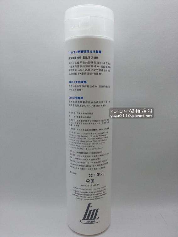 樂沐LE MOOD-FINCAS薄荷精油洗髮露8
