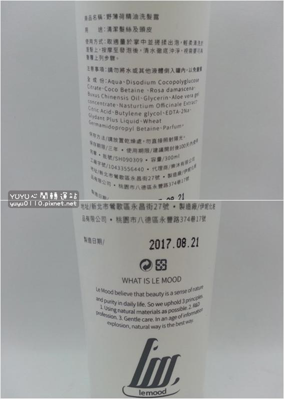 樂沐LE MOOD-FINCAS薄荷精油洗髮露10
