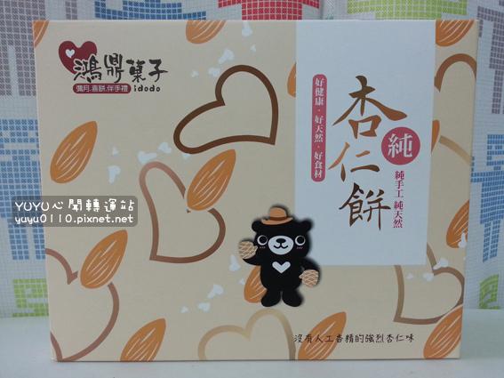 鴻鼎菓子-純杏仁餅1