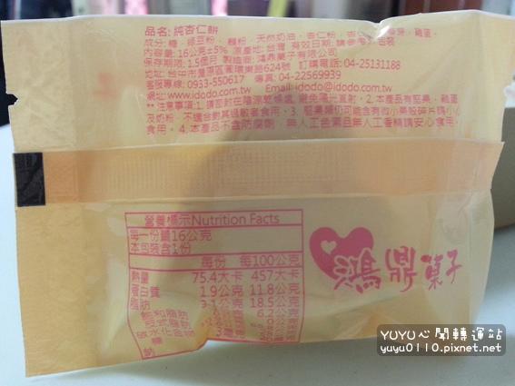 鴻鼎菓子-純杏仁餅13