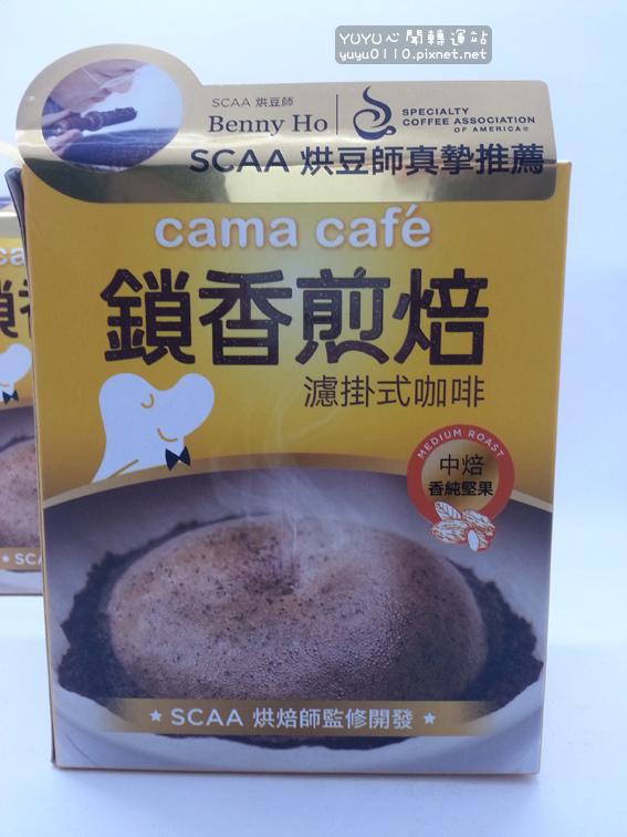 cama café鎖香煎焙濾掛式咖啡 2