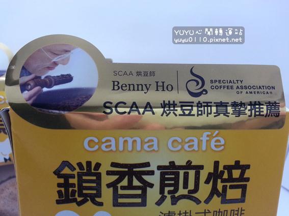 cama café鎖香煎焙濾掛式咖啡 3