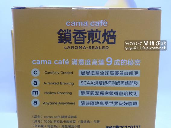 cama café鎖香煎焙濾掛式咖啡 8