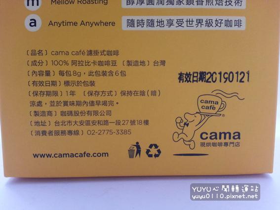 cama café鎖香煎焙濾掛式咖啡 9