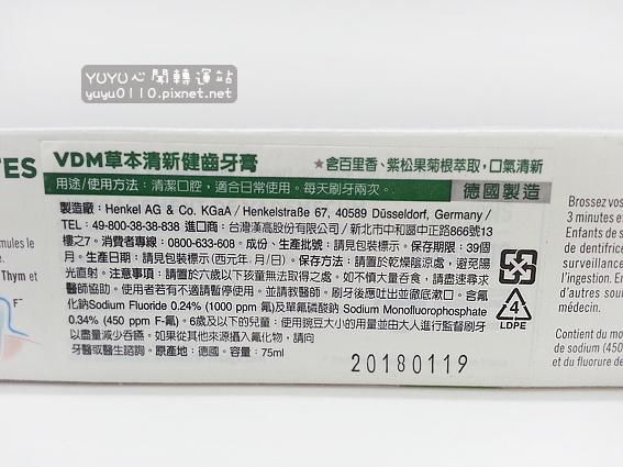 VDM(Vademecum)草本清新健齒牙膏5