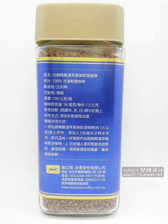 伯朗冷凍乾燥咖啡-精緻濃萃風味8