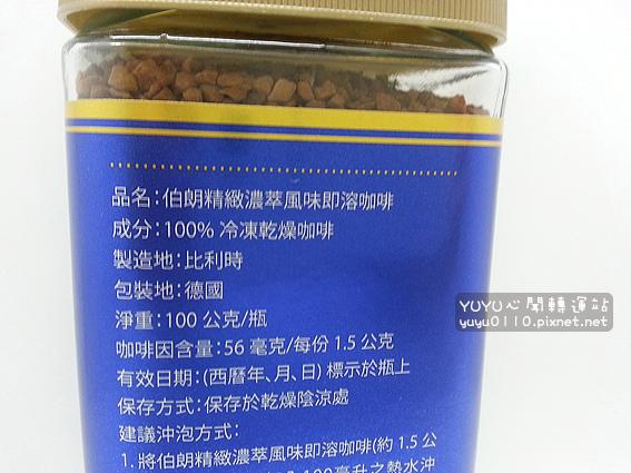 伯朗冷凍乾燥咖啡-精緻濃萃風味9