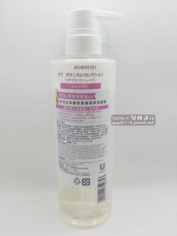 多芬日本植萃柔順保濕洗髮露3
