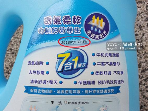 熊寶貝柔軟護衣精 沁藍海洋香4