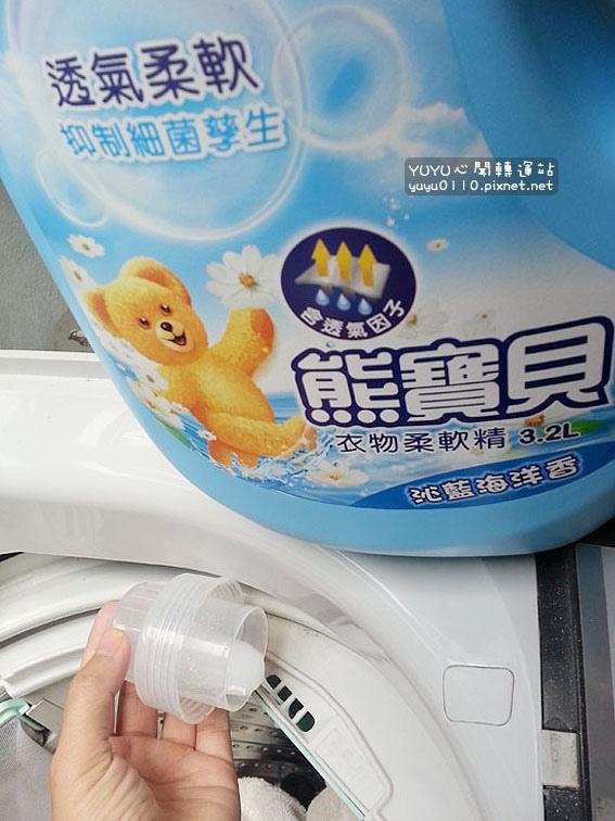 熊寶貝柔軟護衣精 沁藍海洋香12