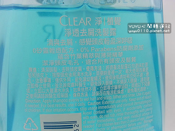 【CLEAR淨|植覺】0矽靈植萃淨透去屑洗髮露6