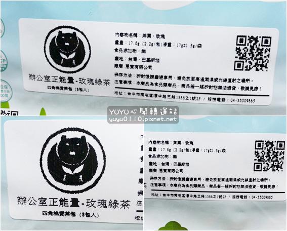 台灣茶人-辦公室正能量-玫瑰綠茶6