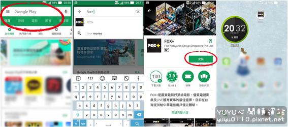 Fox+ app2