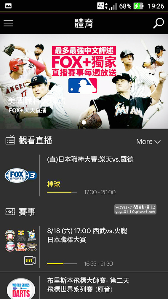 Fox+ app13