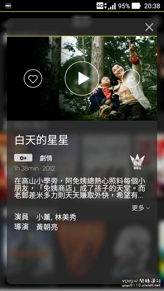 Fox+ app18
