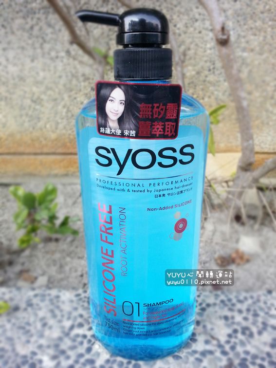 SYOSS絲蘊-無矽靈強健髮根洗髮乳1