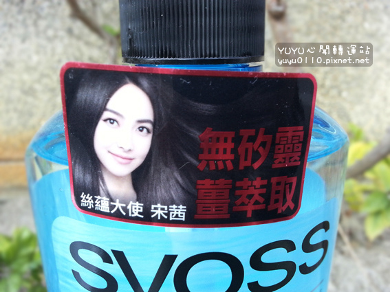 SYOSS絲蘊-無矽靈強健髮根洗髮乳2